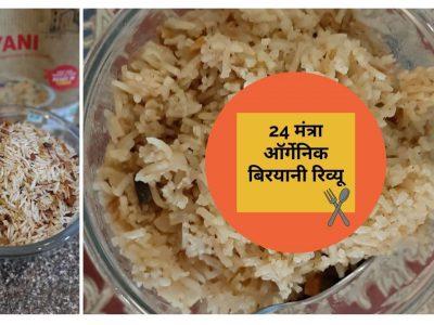 24 Mantra Organic Biryani Review