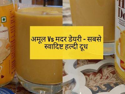 Amul Vs Mother Dairy – The Tastier Haldi Doodh
