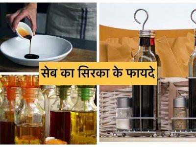 Apple Cider Vinegar Benefits In Hindi