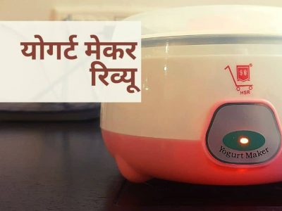 Automatic Yogurt Maker Review