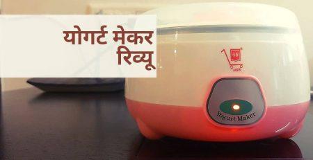 Automatic Yogurt Maker Review