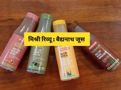 Baidyanath Ayurvedic Juices Review
