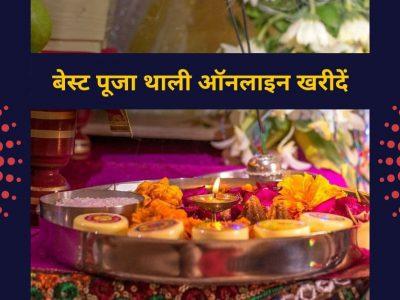 Best Pooja Thalis To Buy Online