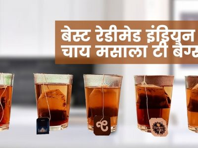 Best Readymade Indian Chai Masala Tea Bags Review