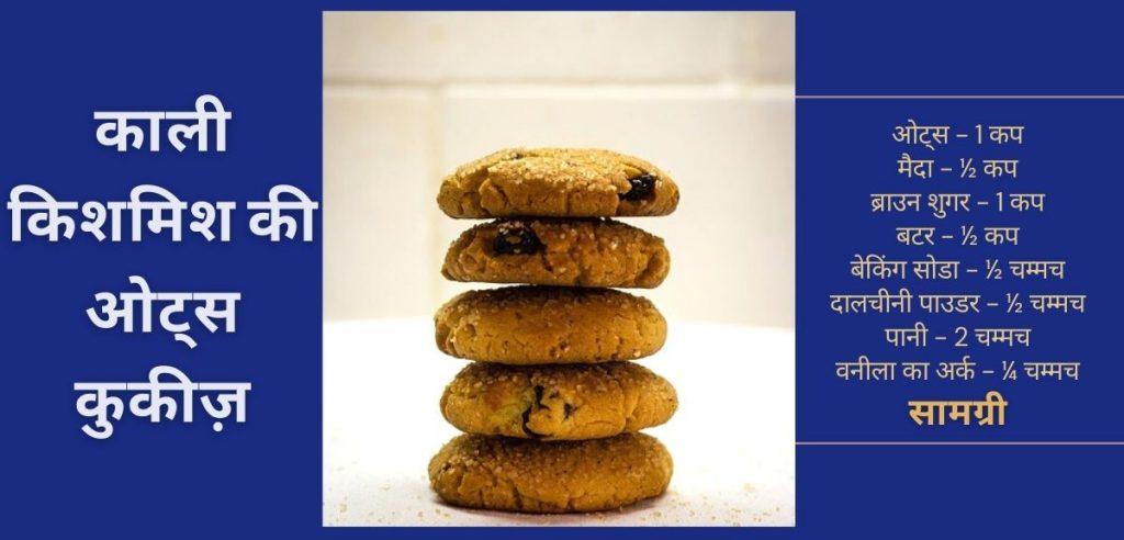 Black Raisin Oats Cookies