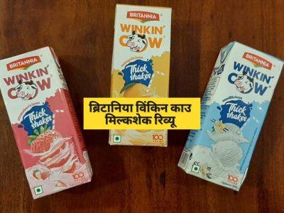 Britannia Winkin' Cow Milk shakes Review