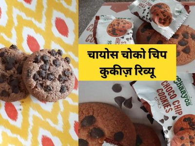 Chaayos Chocolate Chip Cookies Review