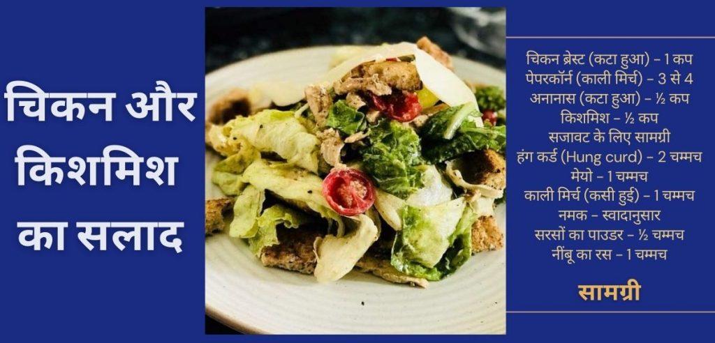 Chicken and Raisins Salad