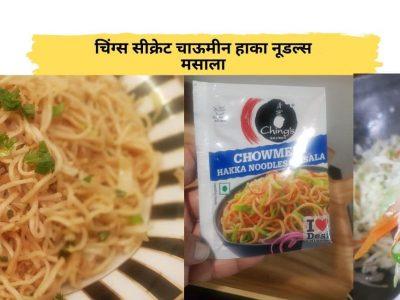 Ching's Secret Chowmein Hakka Noodles Masala Review