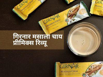 Girnar Masala Chai Premix Review