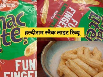 Haldiram's Snac Lite Fun Fingers Review