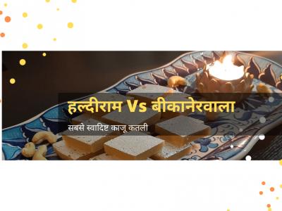 Haldiram's Vs. Bikanervala – The Tastier Kaju Katli