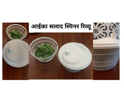 Ikea's Salad Spinner Review