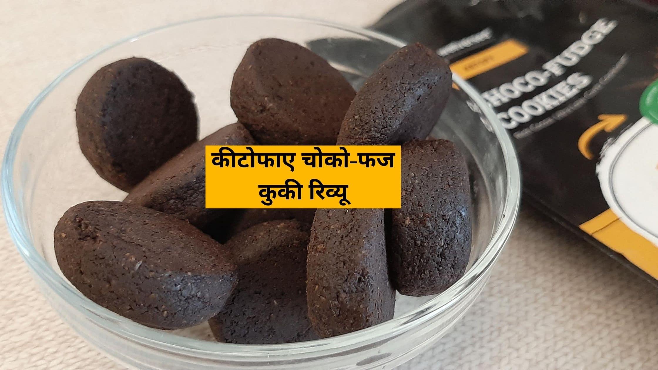 Ketofy Choco Fudge Cookies Review