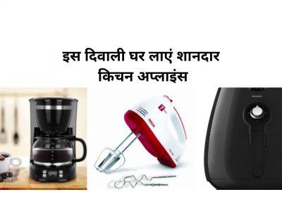 Kitchen Appliances To Bring Home This Diwali