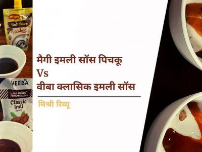 Maggi Imli Sauce VS Veeba Classic Imli Sauce