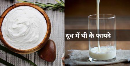 Milk With Ghee Benefits