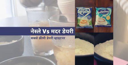 Nestlé Vs Mother Dairy- The Creamier Dairy Whitener