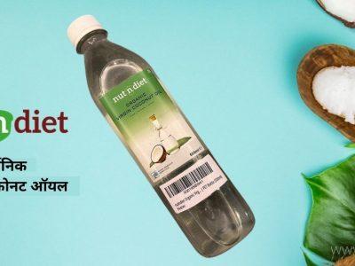 Nutndiet Organic Virgin Coconut Oil Review