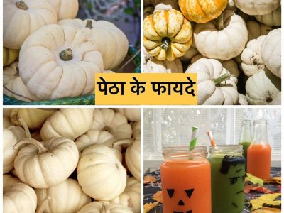 Pehta Fruit Benefits
