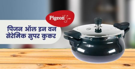 Pigeon by Stovekraft All in One Ceramic Super Cooker 5 L Review