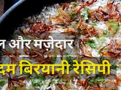 Quick Dum Biryani Recipes