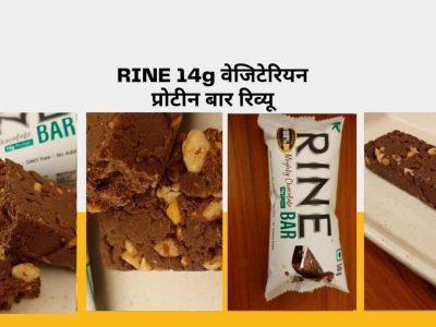 RINE 14g Vegetarian Protein Bar Review