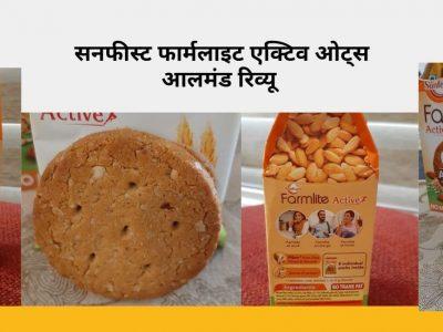 Sunfeast Farmlite Active Oats Almonds Review