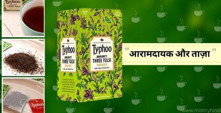 Typhoo Immunity Three Tulsi Review