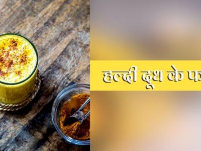 benefits of haldi doodh