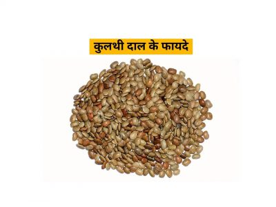 benefits of kulthi dal- img.credit-commons.wikimedia.org