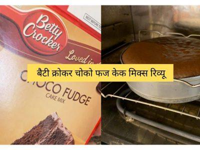 betty crocker choco cake mix review