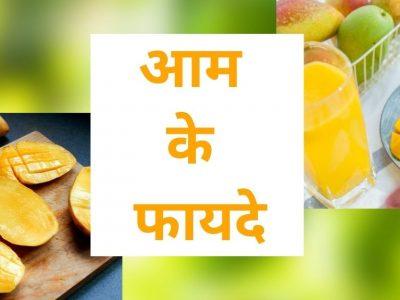 mango benefits in hindi