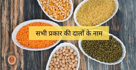 pulses name with picture