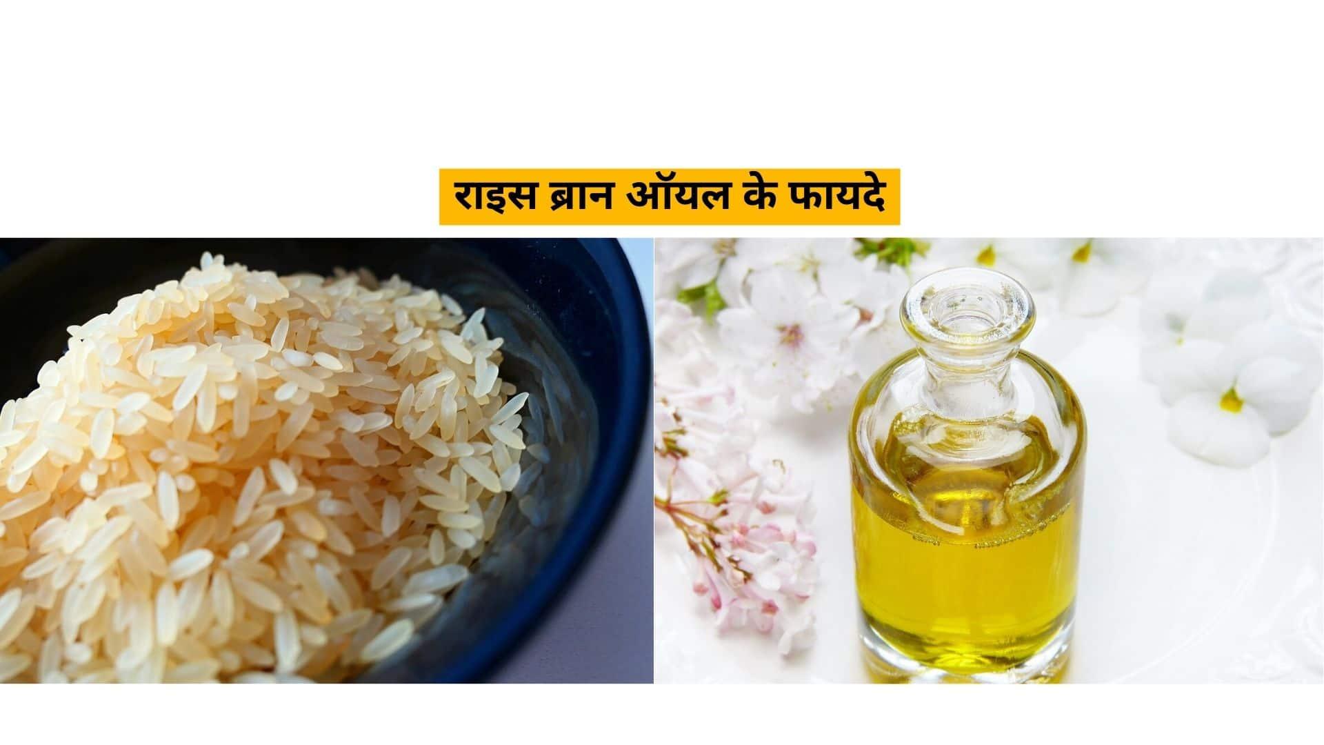 rice bran oil benefits